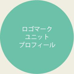 ロゴマークユニットプロフィール