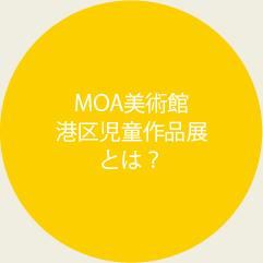 MOA美術館港区児童作品展とは?